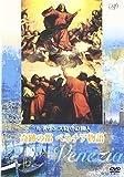 ルネサンス時空の旅人『奇跡の都ベネチア物語』[DVD]