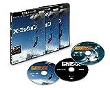 【Amazon.co.jp限定】X-ミッション(B5ポスター付)(3枚組/デジタルコピー付)[4K ULTRA HD + 3D + Blu-ray]