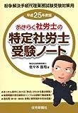 平成25年度版 おきらく社労士の特定社労士受験ノート