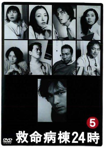 救命病棟24時(第2シリーズ) Vol.5