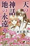 天の神話地の永遠 11 (ボニータコミックス)
