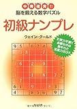 初級ナンプレ―中毒確実!!脳を鍛える数字パズル (角川文庫)