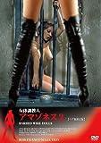 女体調教人アマゾネス2【ヘア無修正版】ジェス・フランコ監督作品 [DVD]