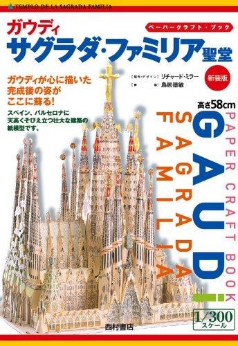 ガウディ サグラダ・ファミリア聖堂 (ペーパークラフト・ブック)