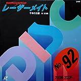東映カラオケビデオディスク レーザーメイト No.92[LD/レーザーディスク]