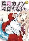 葉月カノンは甘くない。  (2) (IDコミックス 4コマKINGSぱれっとコミックス)