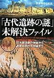 「古代遺跡の謎」未解決ファイル (PHP文庫)