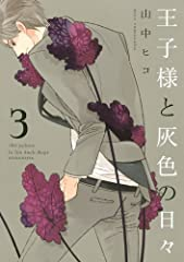 王子様と灰色の日々(3) (KCx(ARIA))