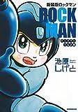 新装版 ロックマン ロックマン1&2編 (KCデラックス コミッククリエイト)
