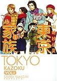 東京家族 1 (双葉文庫 や 23-1 名作シリーズ)