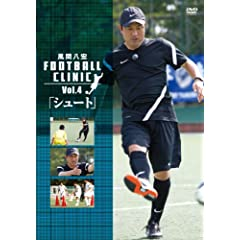 ���Ԕ��G�@FOOTBALL CLINIC Vol.4�u�V���[�g�v [DVD]