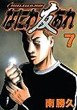 なにわ友あれ 7 (7) (ヤングマガジンコミックス)