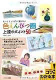色えんぴつ画上達のポイント50—もっとじょうずに描ける! (コツがわかる本!)