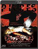 ブラッド・ピーセス/悪魔のチェーンソー -HDリマスター版- [Blu-ray]