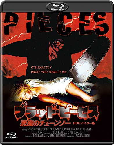 ブラッド・ピーセス/悪魔のチェーンソー -HDリマスター版-[Blu-ray/ブルーレイ]