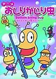 おしりかじり虫 第3シリーズの画像
