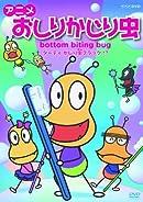 おしりかじり虫 第3シリーズ 第3話の画像