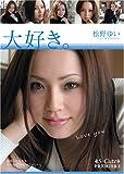 大好き。松野ゆい LOVU-003
