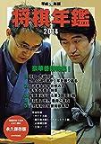 平成26年版 将棋年鑑 2014