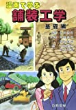 漫画で学ぶ舗装工学 基礎編