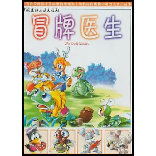 ·狐狸与螃蟹赛跑/动物寓言王国