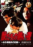 獣たちの熱い夜~ある帰還兵の記録~[DVD]