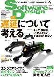 Software Design (ソフトウェア デザイン) 2011年 04月号 [雑誌] [雑誌] / 技術評論社 (刊)