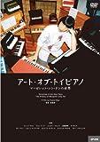アート・オブ・トイピアノ マーガレット・レン・タンの世界 [DVD]