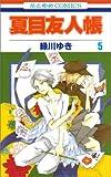 夏目友人帳 5 (5) (花とゆめCOMICS)