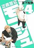 正義警官モンジュ 4 (サンデーGXコミックス)