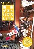 東京ゲストハウスLife—270軒以上の路線別物件ガイド付き!!