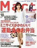 Mart (マート) 2011年 10月号 [雑誌]