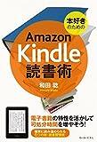 本好きのためのAmazon Kindle 読書術: 電子書籍の特性を活かして可処分時間を増やそう!