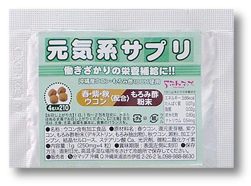 沖縄県産 ウコンサプリメント 分包 1g ×50包 元気系サプリ