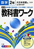 中学教科書ワーク 大日本図書版 新版 数学の世界 2年