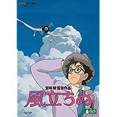 風立ちぬ [DVD]