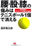 腰・股・膝の痛みはテニスボール1個で消える (ビタミン文庫)