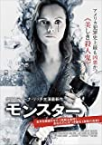 MONSTER モンスター[DVD]