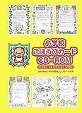 小学校ごほうびカードCD-ROM