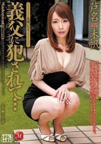 義父に犯されて・・・ 美嫁いぢり 芦名未帆 [DVD]
