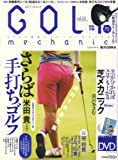GOLF mechanic Vol.23