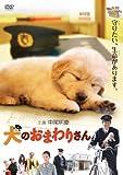 犬のおまわりさん [DVD]
