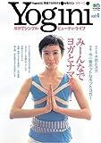 Yogini vol.4—ヨガでシンプル・ビューティ・ライフ (4)