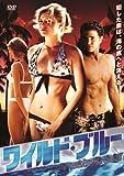 ワイルド・ブルー [DVD]