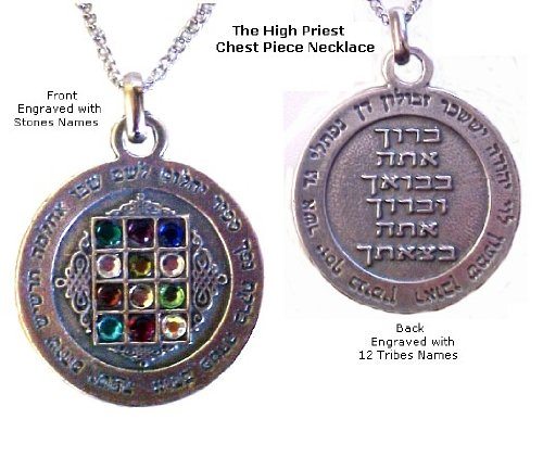 Handmade High Priest Chestpiece Necklace Engraved in Hebrew Women's Men's Spiritual Religious Holy Land Jewelry