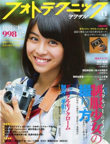 フォトテクニックデジタル 2013年 11月号 [雑誌]