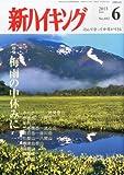 新ハイキング 2013年 06月号