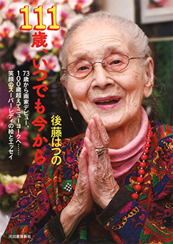 111歳、いつでも今から: 73歳から画家デビュー、100歳超えてニューヨークへ……笑顔のスーパーレディの絵とエッセイ