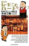 新書判)BARレモン・ハート BARレモン・ハート誕生・編 (アクションコミックス)