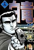 白竜 15 (ニチブンコミックス)
